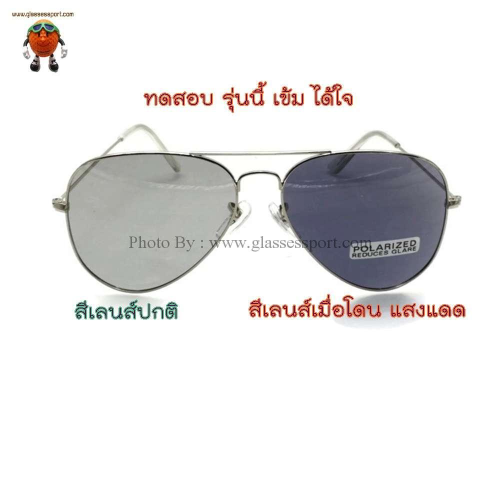 738e92baf1e จำหน่าย แว่นตาPolariezed Sport